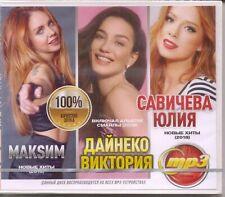 Maxim Daineko Savicheva CD Mp3  Music. Максим Дайнеко Савичева . ALL ALBUMS