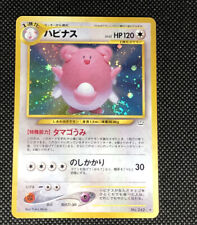 NEAR MINT ! BLISSEY - NEO REVELATION JAPANESE HOLO POKEMON RARE CARD