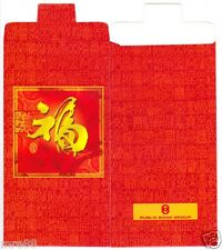 MRE * 2009 PBB CNY Ang Pau / Red Packet #5