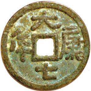 Chinese Ancient Bronze Coin Da Kang Qi Nian A.D.1081 大康七年,Liao dynasty G*56