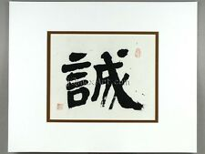 "Chinese Calligraphy Art on Rice Paper Double Matted 20x16"", Sincere"