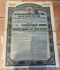 Emprunt Russe 4% OR 6ème Emission 1894 Obligation de 625 Roubles