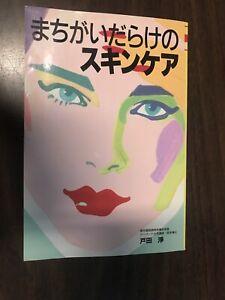 Japanese Nonfiction Book Skin Care まちがいだらけのスキンケア 戸田淨 1988 Used