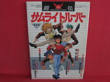 Ronin Warriors Samurai Troopers: Toujou hen illustration art book