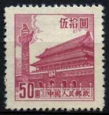 China PRC 1954 SG#1617 $50 Gate Of Heavenly Peace Mint No Gum #D64999