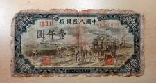 China. Peoples Republic 1948 1000 Yuan P-849 Issued Almost Good Rough Margins