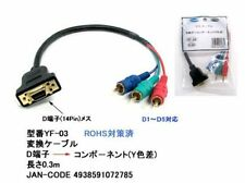 D-Terminal(Female) To Component(Male) Conversion Cable Adapter 0.3m YF-03 Japan