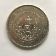 China Birth of Republic Of China Dollar Coin 1927 Y#318