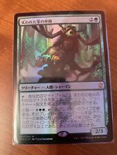 Dragons of Tarkir Den Protector Foil x1 Light Play English Magic Mtg M:tG