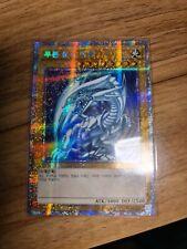NM/M Blue Eyes White Dragon 20AP-KR000 Korean Prismatic Secret Rare