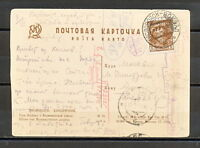 JJFD 222 RUSSIA USSR 1930 POST CARD REAL USED KISLOVODSK MOUNTAIN DEFINITIVE