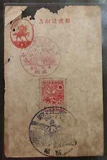 Malaya Jap Occ postcard 2604 (1944) 2nd Anniv Fall of Singapore on Stamp (damage