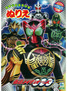 Kamen Rider OOO coloring book RARE UNUSED