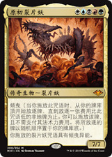 One Chinese The First Sliver Modern Horizons Magic the Gathering MTG MINT
