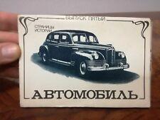 Raccolta 14 cartoline auto camion autobus Russia Страницы истории Автомобиль '85
