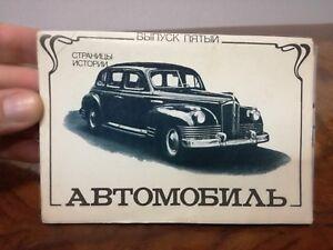Collection 14 Cartes Auto Camion Bus Russie Страницы Истории Автомобиль '85