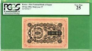 KOREA   1904  10 SEN   P7    PCGS 25  제일은행 봉황 10전