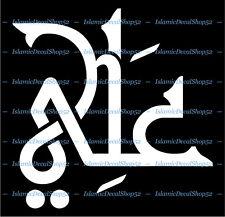Ali - Style #1 - Kufi Khat - Vinyl Die-Cut Peel N' Stick Decals/Stickers