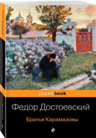 Федор Достоевский: Братья Карамазовы Dostoevsky BOOK IN RUSSIAN Softcover