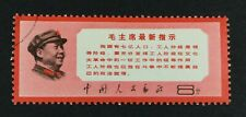 MOMEN: PRC CHINA USED LOT #8689