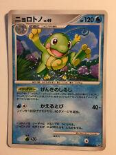 Pokemon Card / Carte Politoed Rare Holo DPBP#068 DP5