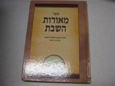 HEBREW Meoros HaShabbos PREPARING FOR SHABBOS, SHABBOS CANDLES, KIDDUSH