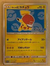 Pokemon TCG PROMO 076/SM-P - Ash's Pikachu (Japanese)