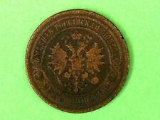 1878 Russia 5 Kopek Coin. St Petersburg. Rear Coin
