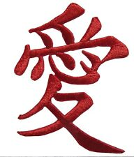 #2482 Red Chinese Japanese Word LOVE love Embroidery Iron On Applique Patch