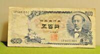 1969 JAPAN 500 YEN NIPPON GINKO MOUNT FUJI MONEY BILL