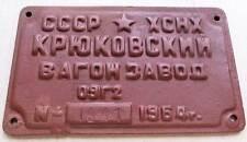 CCCP Locomotive Builders Plate 1964 Emblem Cast Metal Plaque Train Railroad USSR