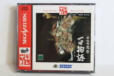 Koden Koureijyutsu Hyaku Monogatari Spine Collection Sega Saturn SS Japan Import