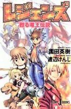 Legendz Legends Yomigaeru Ryuuou Densetsu Manga Japanese/SONODA 4087031322