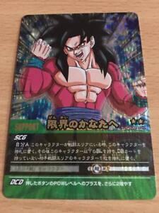 Carte Dragon Ball Z DBZ Data Carddass 2 Part 3 #091-II Prisme 2006 MADE IN JAPAN