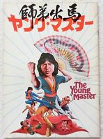 JACKIE CHAN The Young Master 帥弟出馬 MOVIE PROGRAM JAPAN BOOK 1981 RARE F/S