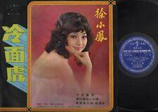 "Hong Kong Paula Tsui 徐小鳳 徐小凤 & Rare Boeing 747 Band Chinese Pop 12"" CLP2954"
