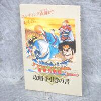 TENCHI WO KURAU Shokatsu Koumeiden Guide Booklet Famiocm Book Ltd