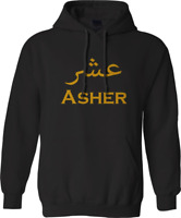 Details about  /Arabic Name Hoodie Personalized customized Hoody Gift Birthday Hood Present