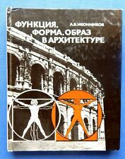 1986 Soviet Russian book A. Ikonnikov Function, form, image in Architecture Rare