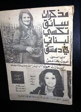 Arabic Book Syria, Lebanon 70s كتاب مذكرات سائق تكسي لبناني في دمشق  حبيب مجاعص