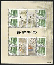 China 2018-8 Dream of Red Chamber Chinese Literature ( III ) Special S/S 紅樓夢  竹