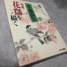Japanese Suibokuga Sumi-e Brush Painting Art Sample Book No10 Flowers and Birds