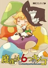 Touhou Project New Super Marisa Land Doujin PC Game Twilight Frontier Japanese