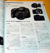 Japanese Camera Yearbook 2012 from japan nenkan nikon canon olympus pentax #0150