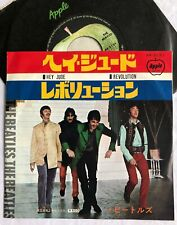 """THE BEATLES -Hey Jude- Rare Japan 7"""" With Picture Insert & Apple Sleeve (Vinyl)"""