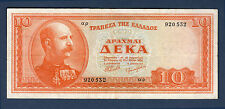 Bank of Greece  10  drachma 1954 Mantzavinos Km 189 a Very Nice and Rare Note