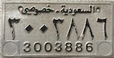 GENUINE 1978 Series Saudi Arabia Private Number License Licence Plate 3003886