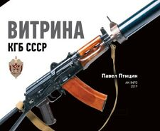 "Book ""Vitrina"" - KGB USSR secret weapon for Kalashnikov AKS74U from author"