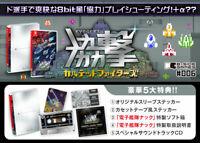Kyogeki Quartet Fighters Package Version Nintendo Switch NEW Japan Limited