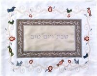 White Challah Cover with Pomegranates Birds Hebrew Text